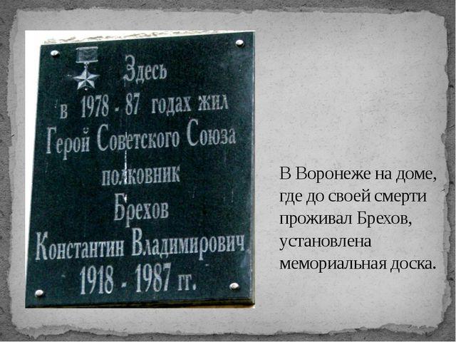 В Воронеже на доме, где до своей смерти проживал Брехов, установлена мемориа...