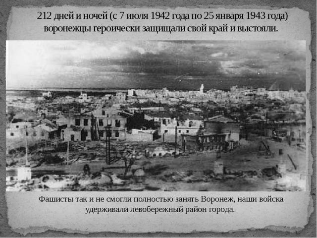 212 дней и ночей (с 7 июля 1942 года по 25 января 1943 года) воронежцы героич...