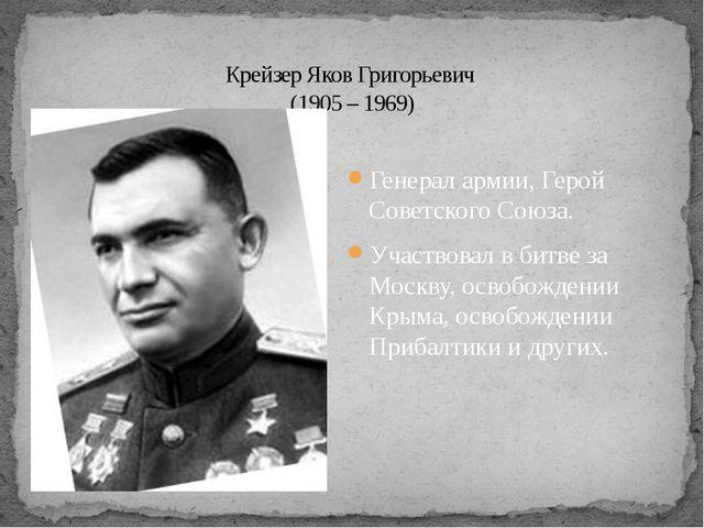 Крейзер Яков Григорьевич (1905 – 1969) Генерал армии, Герой Советского Союза....