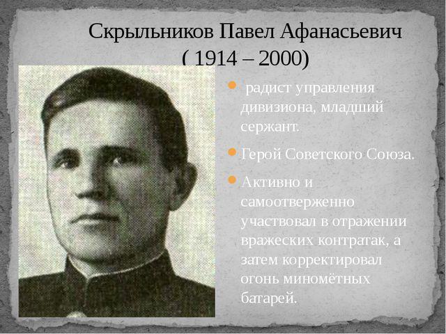 радист управления дивизиона, младший сержант. Герой Советского Союза. Активн...