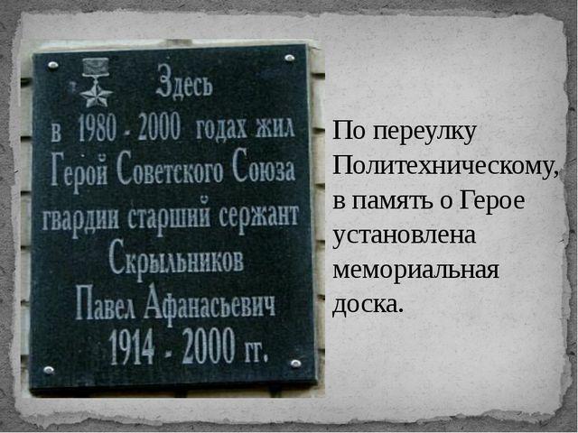 По переулку Политехническому, в память о Герое установлена мемориальная доска.
