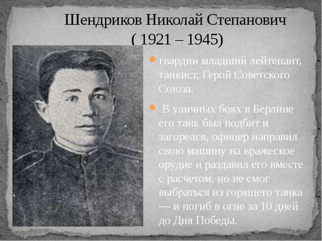 гвардии младший лейтенант, танкист, Герой Советского Союза. В уличных боях в...