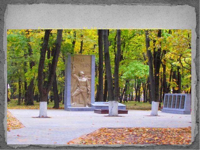 Братская могила № 18 в парке агроуниверситета