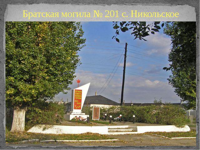 Братская могила № 201 с. Никольское