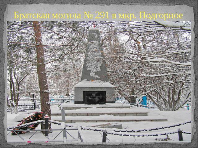 Братская могила № 291 в мкр. Подгорное