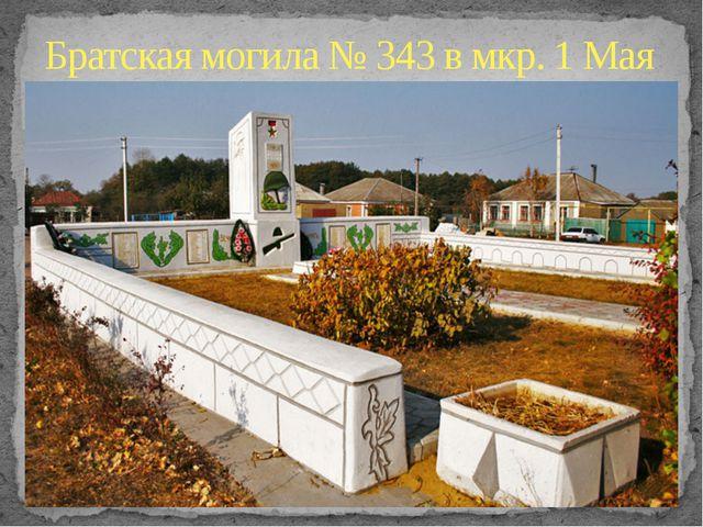 Братская могила № 343 в мкр. 1 Мая