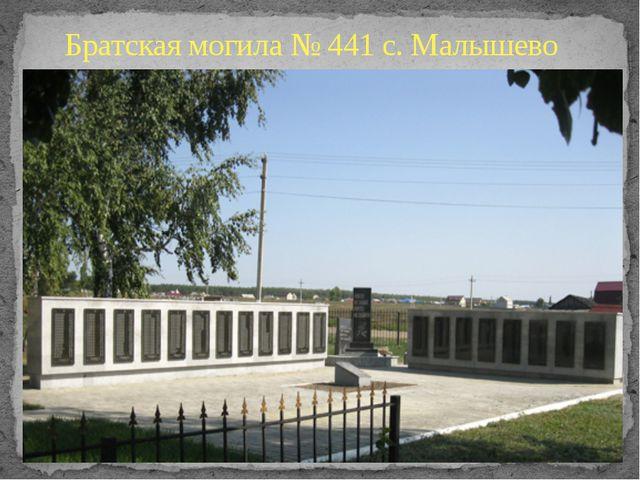 Братская могила № 441 с. Малышево