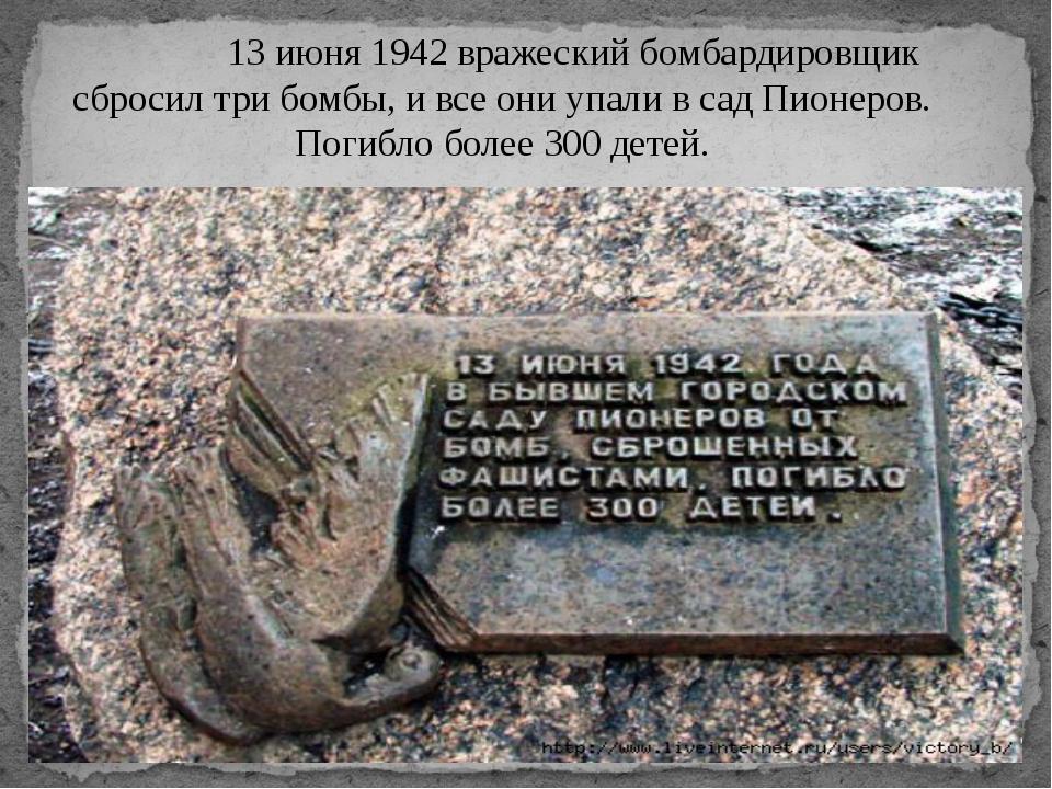 13 июня 1942 вражеский бомбардировщик сбросил три бомбы, и все они упали в с...