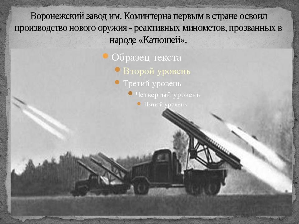 Воронежский завод им. Коминтерна первым в стране освоил производство нового о...
