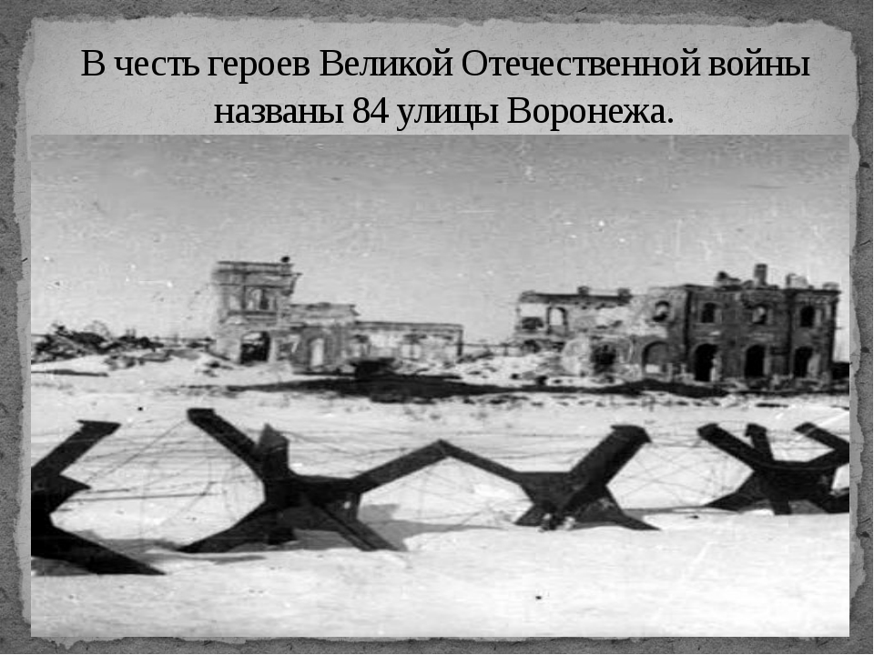 В честь героев Великой Отечественной войны названы 84 улицы Воронежа.