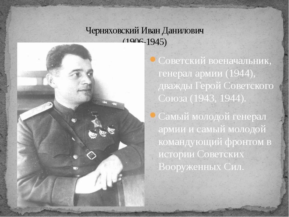 Черняховский Иван Данилович (1906-1945) Советский военачальник, генерал армии...