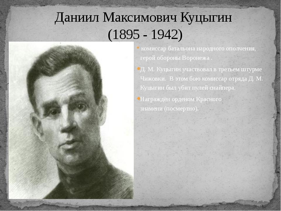 комиссарбатальона народного ополчения, геройобороны Воронежа. Д. М. Куцыг...