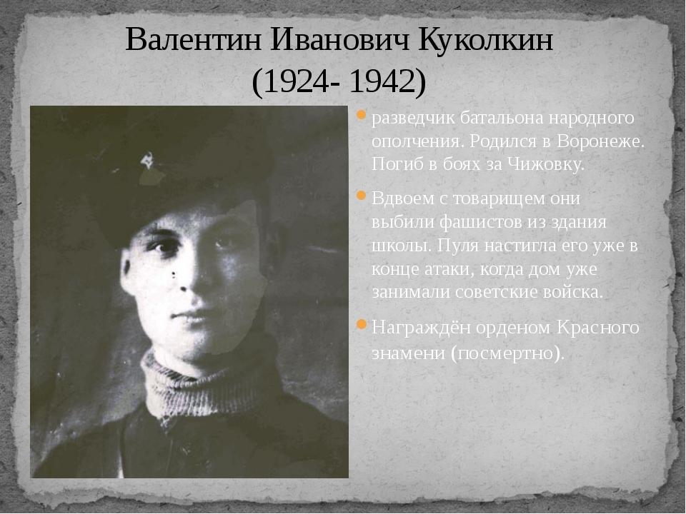 разведчик батальона народного ополчения. Родился в Воронеже. Погиб в боях за...