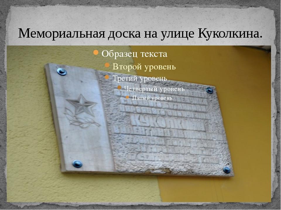 Мемориальная доска на улице Куколкина.