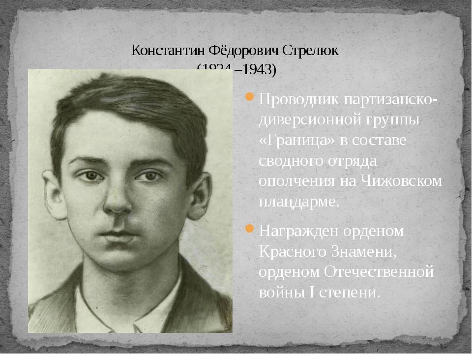 Проводник партизанско-диверсионной группы «Граница» в составе сводного отряда...