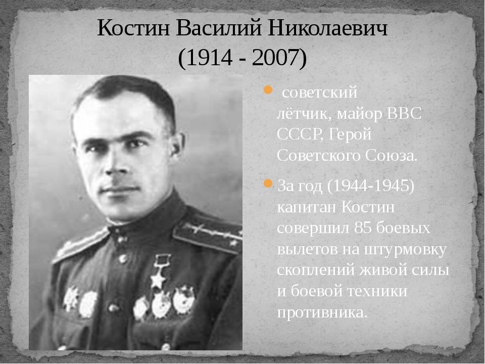 советский лётчик,майор ВВС СССР, Герой Советского Союза. За год (1944-1945)...