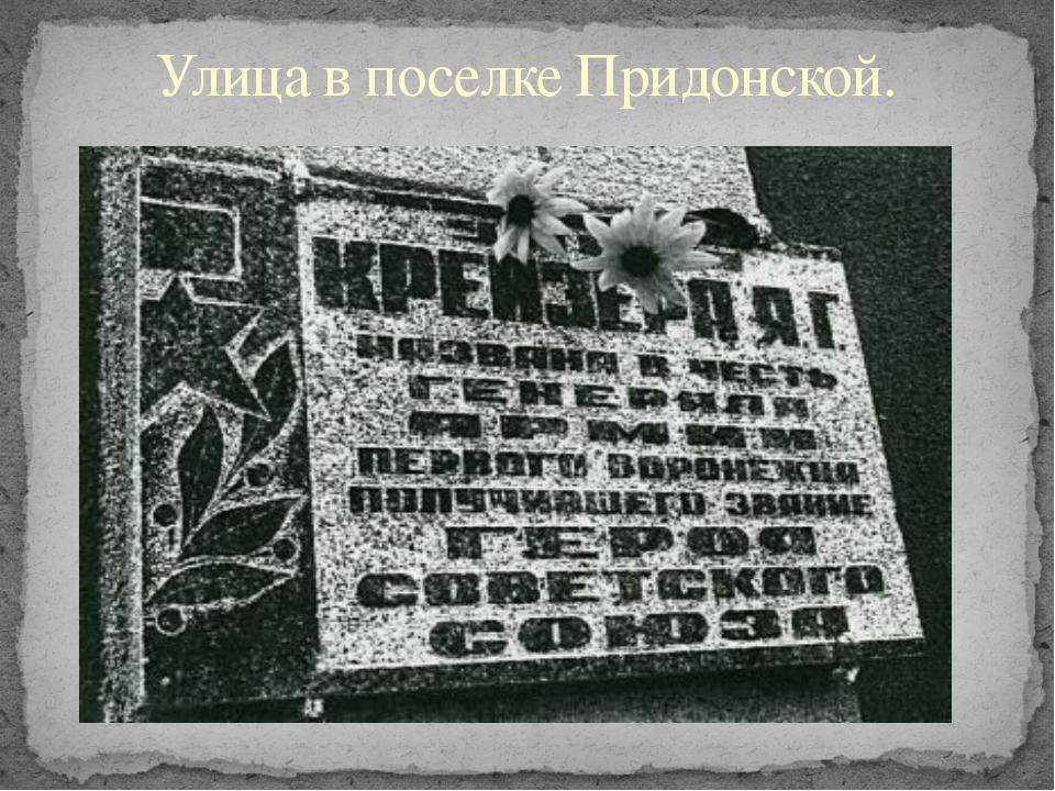 Улица в поселке Придонской.