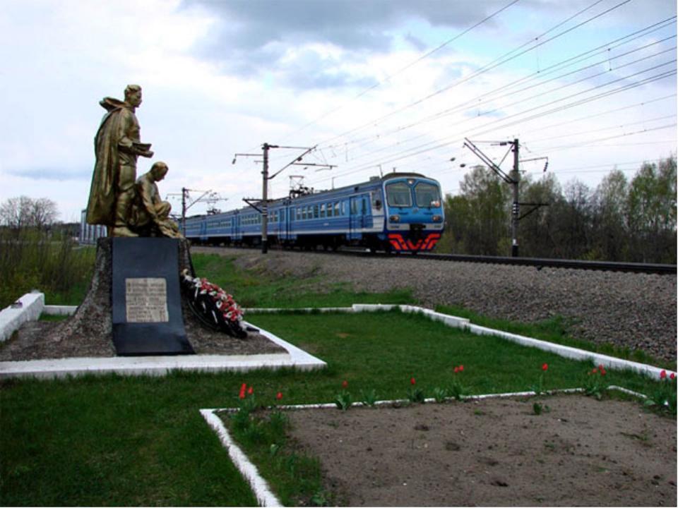 Братская могила № 12 на станции «Отрожка»