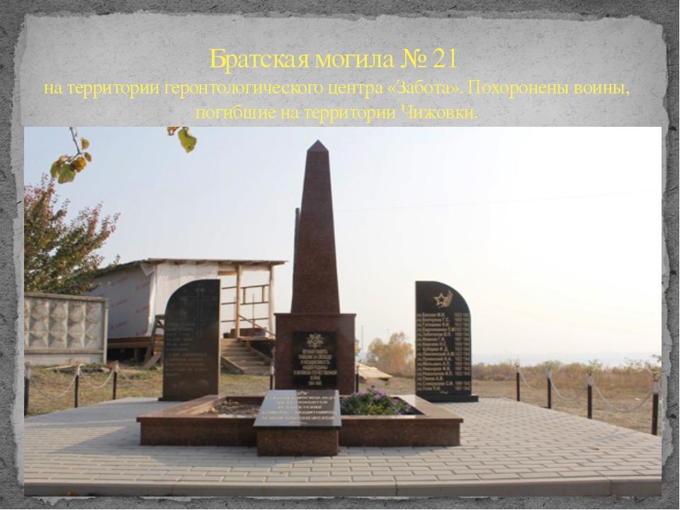 Братская могила № 21 на территории геронтологического центра «Забота». Похоро...