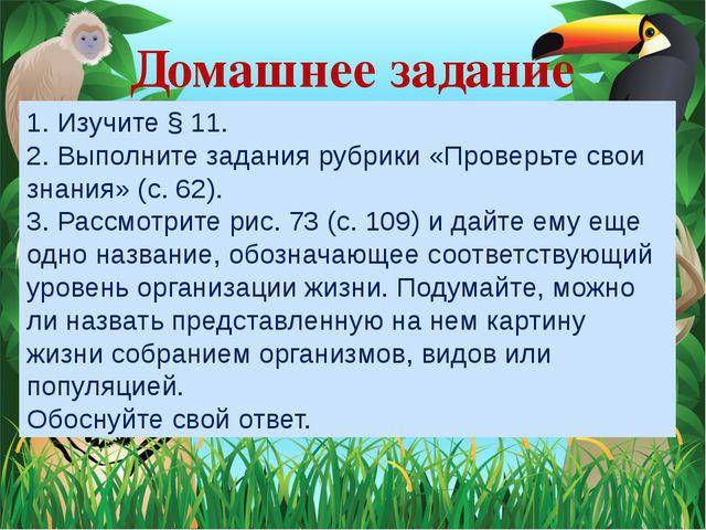 Домашнее задание 1. Изучите § 11. 2. Выполните задания рубрики «Проверьте сво...