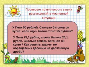 У Пети 50 рублей. Сколько батонов он купит, если один батон стоит 25 рублей?