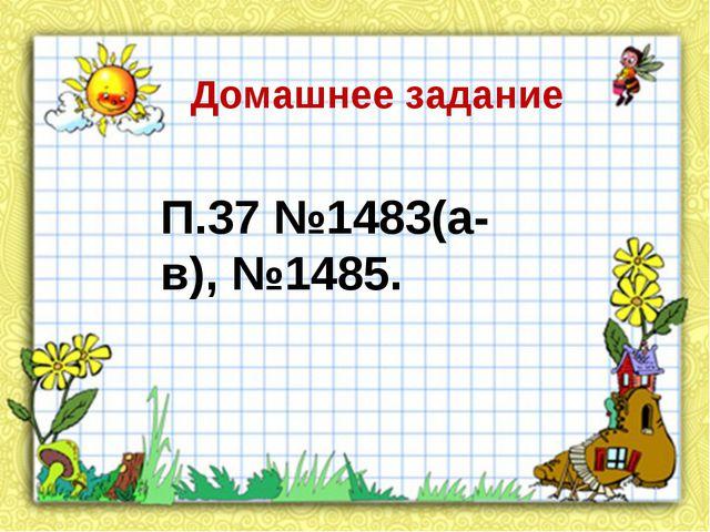 Домашнее задание П.37 №1483(а-в), №1485.