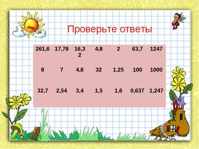 Проверьте ответы 261,617,7816,324,8263,71247 874,8321,251001000 3...