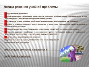 Логика решения учебной проблемы Предъявление проблемы Анализ проблемы: выявле