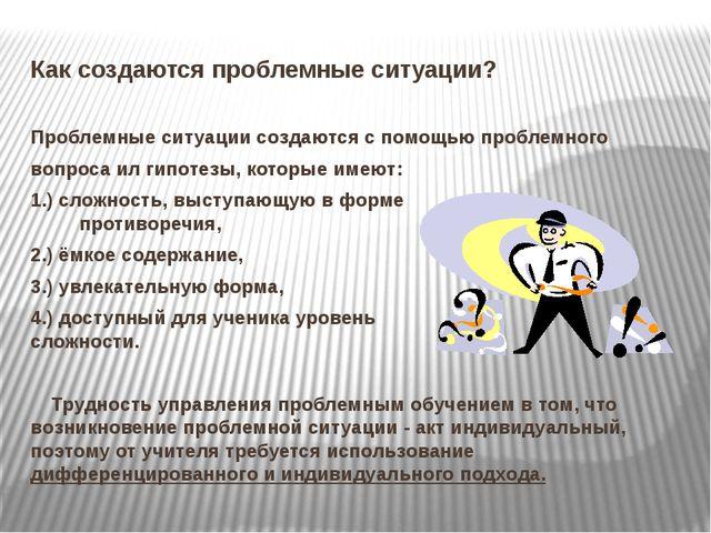 Как создаются проблемные ситуации? Проблемные ситуации создаются с помощью пр...