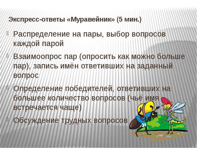 Экспресс-ответы «Муравейник» (5 мин.) Распределение на пары, выбор вопросов к...