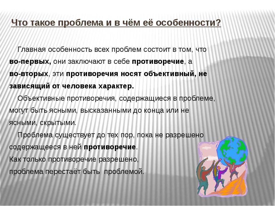 Что такое проблема и в чём её особенности? Главная особенность всех проблем...