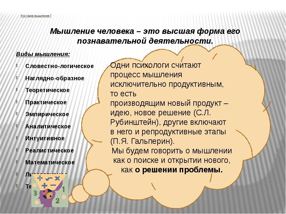 Одни психологи считают процесс мышления исключительно продуктивным, то есть п...