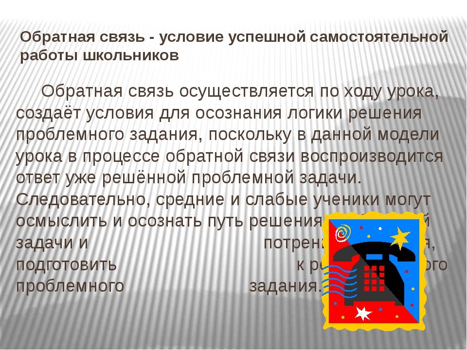 Обратная связь - условие успешной самостоятельной работы школьников  Обратна...