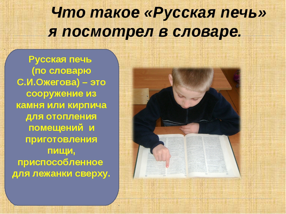Что такое «Русская печь» я посмотрел в словаре. Русская печь (по словарю С.И...