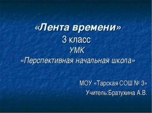 «Лента времени» 3 класс УМК «Перспективная начальная школа» МОУ «Тарская СОШ