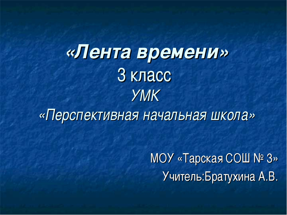 «Лента времени» 3 класс УМК «Перспективная начальная школа» МОУ «Тарская СОШ...