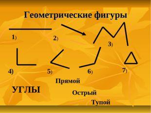 Геометрические фигуры 1) 2) 3) 4) 5) 6) 7) Прямой Острый Тупой УГЛЫ