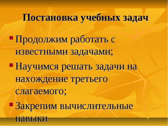Постановка учебных задач Продолжим работать с известными задачами; Научимся р...