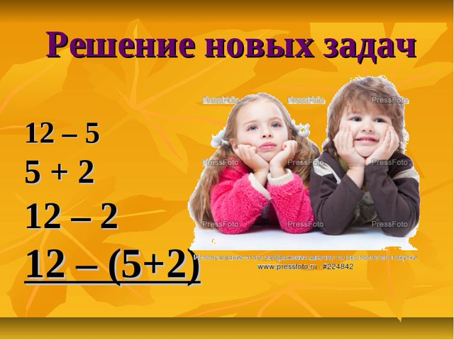 Решение новых задач 12 – 5 5 + 2 12 – 2 12 – (5+2)