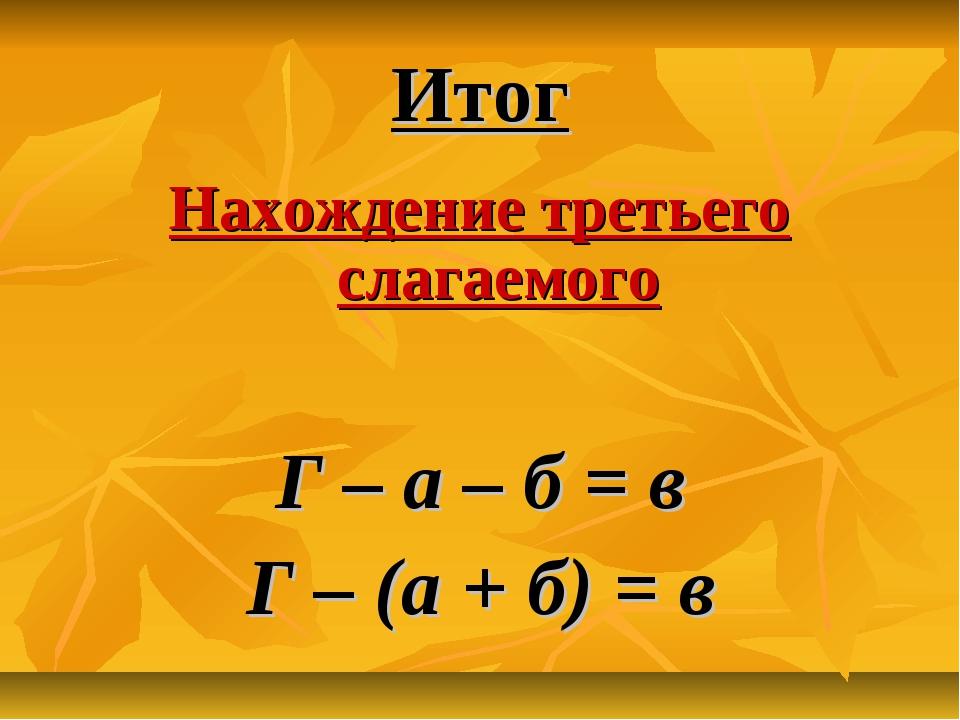 Итог Нахождение третьего слагаемого Г – а – б = в Г – (а + б) = в