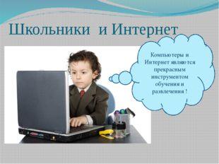Школьники и Интернет Компьютеры и Интернет являются прекрасным инструментом о