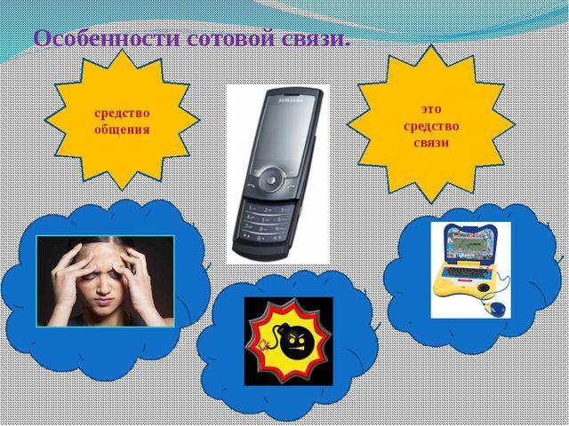 Особенности сотовой связи. средство общения это средство связи