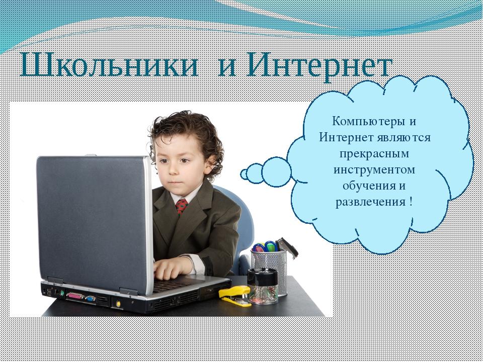 Школьники и Интернет Компьютеры и Интернет являются прекрасным инструментом о...