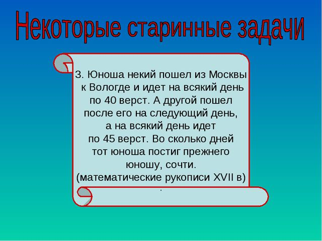 3. Юноша некий пошел из Москвы к Вологде и идет на всякий день по 40 верст. А...
