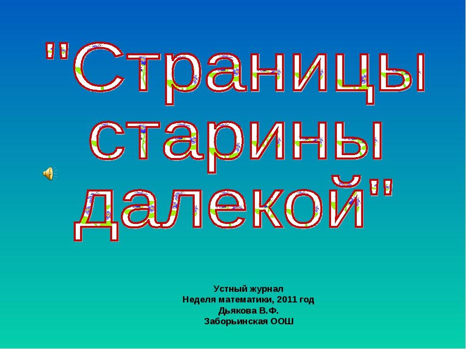 Устный журнал Неделя математики, 2011 год Дьякова В.Ф. Заборьинская ООШ