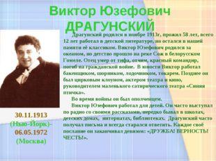 Виктор Юзефович ДРАГУНСКИЙ Драгунский родился в ноябре 1913г, прожил 58 лет,
