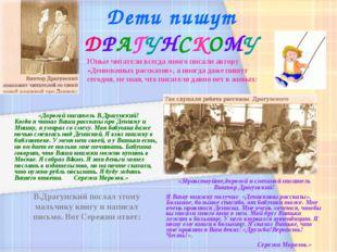 Дети пишут ДРАГУНСКОМУ Юные читатели всегда много писали автору «Денискиных р