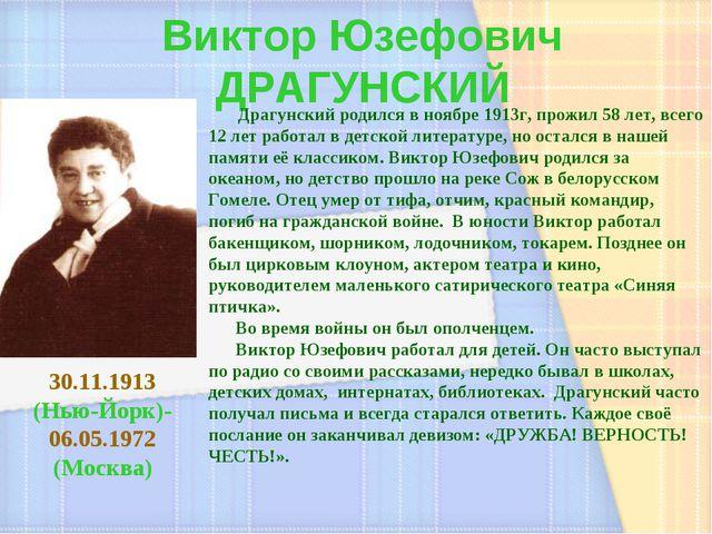 Виктор Юзефович ДРАГУНСКИЙ Драгунский родился в ноябре 1913г, прожил 58 лет,...
