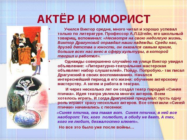 АКТЁР И ЮМОРИСТ Учился Виктор средне, много читал и хорошо успевал только по...