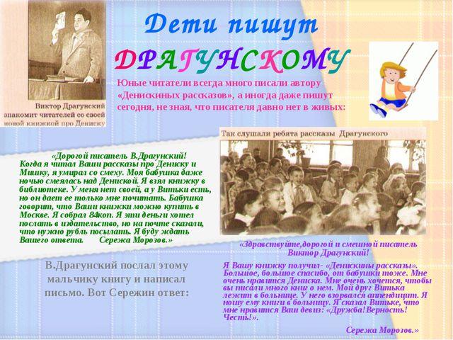 Дети пишут ДРАГУНСКОМУ Юные читатели всегда много писали автору «Денискиных р...